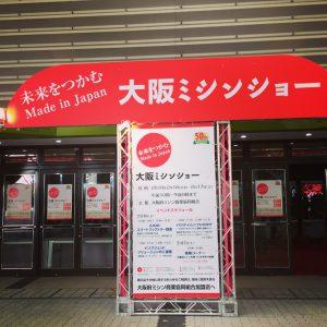 大阪ミシンショー01