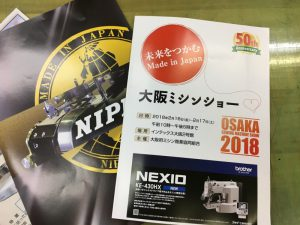 大阪ミシンショー02